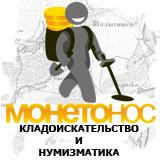 МОНЕТОНОС - кладоискательство, нумизматика и карты